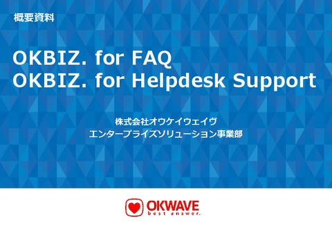 OKBIZ. for FAQ/OKBIZ. for Helpdesk Supportサービス資料ダウンロード