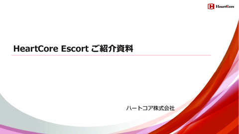 HeartCore Escort_ご紹介資料_201806
