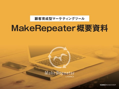 MakeRepeater概要資料