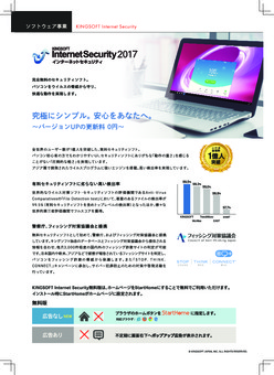 KINGSOFT Internet Securityについて