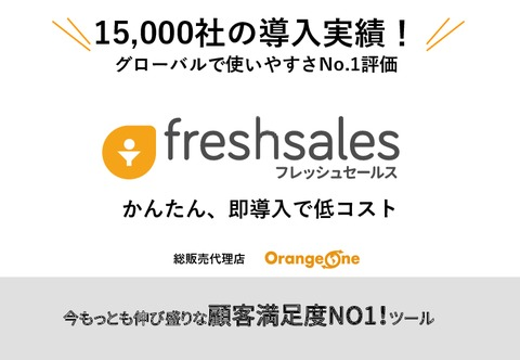 【DL無料】世界で使いやすさNo.1評価の顧客管理/営業支援ツール「Freshsales」サービス資料