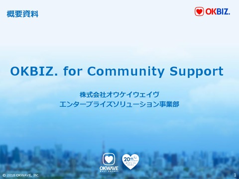 OKBIZ. for Community Support 資料ダウンロード