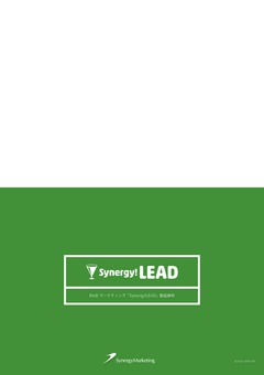Synergy!LEAD 製品資料