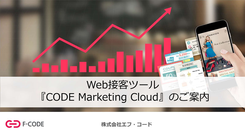 CODE Marketing Cloud