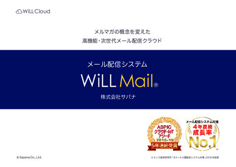 WiLL Mail