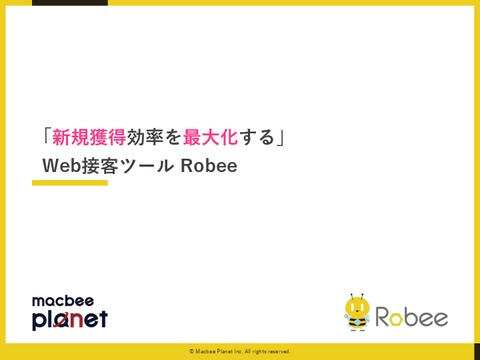 Web接客ツールRobee_サービス資料