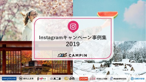 【Instagram企業キャンペーン事例集】2019