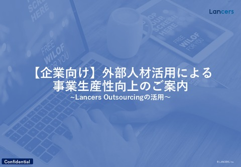 Lancers Outsourcing